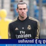 Gareth Bale ស្ថិតក្នុងបញ្ជីកីឡាកររបស់ Real Madrid នៅប្រកួតទល់ Sociedad