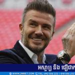 Beckham ស្នើសុំអតីតវីរបុរស Arsenal ឲ្យមកដឹកនាំ Inter Miami របស់ខ្លួន