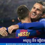 """Pique៖ """"សម្ព័ន្ធភាពរវាង Messi និង Griezmann គ្មានសោះកក្រោះអ្វីនោះទេ"""""""