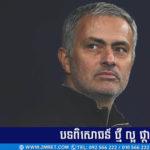 [ផ្លូវការ] Tottenham ចាត់តាំង Mourinho ជាគ្រូបង្វឹកថ្មី លើកុងត្រាដល់ឆ្នាំ ២០២៣