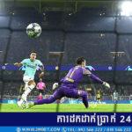 មិនធម្មតា Dortmund វាយបកឈ្នះ Inter Milan វិញបាន ៣-២