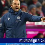 អត់គ្រូធំ តែ Bayern លត់ក្រុម Dortmund បាន ៤-០