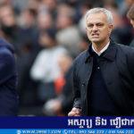 Jose ៖ ៣ពិន្ទុនេះ គឺជាការចាប់ផ្ដើមរបស់ Spurs ប៉ុណ្ណោះ