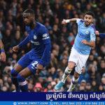 Man City ឈ្នះ Chelsea ឡើងឈរលេខ៣ក្នុងតារាងវិញ