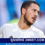 Hazard ថាមានតែកីឡាករក្រុមមួយនេះទេ សង្ឃឹមកាន់ពាន Ballon d'Or ២០១៩