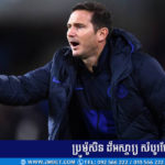 Lampard ត្រៀមក្នុងដៃ ១៥០ លានឲ្យតែ FIFA ព្រមតាមសំណើនៅថ្ងៃទី ២០ វិច្ឆិកានេះ
