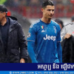 (VDO) Juve យកបាន ៣ ពិន្ទុនាំមុខពូល D ស្របពេល At ចាញ់ Leverkusen