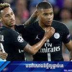 Mbappe និយាយរឿងដណ្ដើមតំណែង Neymar នៅក្លឹប Paris Saint-Germain