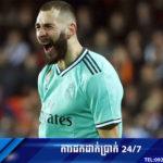 Benzema តាមស្មើគ្រាប់បាល់ Messi ជាកាដូត្រៀមប៉ះគ្នានៅ El Clasico ថ្ងៃ ១៩ ធ្នូ