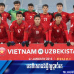 U23វៀតណាមសាកជើងជាមួយ U23បារ៉ែននៅក្រុងបាងកកត្រៀម AFC U23 Championship