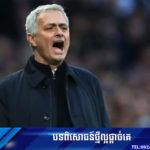 Mourinho ចង់បានខ្សែការពារនៅលីគអ៊ីតាលីមួយរូប ឲ្យមកចុះចូលនៅ Spurs