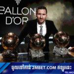 Messi សម្រេចបានអ្វីខ្លះ ជាមួយពាន Ballon d'Or លើកទី ៦ ចារក្នុងប្រវត្តិសាស្ត្រ?
