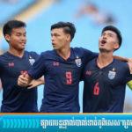 ម្ចាស់ផ្ទះថៃបង្ហាញបញ្ជីឈ្មោះកីឡាកររបស់ខ្លួនសម្រាប់ព្រឹត្តិការណ៍ AFC U23 Championship 2020