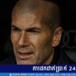 Zidane ៖ Real Madrid មិនទិញខ្សែប្រយុទ្ធនៅខែមករានេះទេ