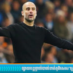 Pep បោះបង់ពាន Premier League ស្រវាចង់បាន UEFA Champions League 