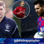 Gerrard ៖ Messi មិនសមឈ្នះ Ballon d'Or ឆ្នាំនេះទេ