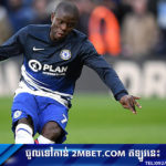 Kante ចង់ចាកចេញពីក្រុម Chelsea នាចប់រដូវកាលនេះ