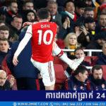 គ្រូជំនួយ Arsenal ៖ ខ្ញុំមានមោទនភាពចំពោះកូនក្រុម