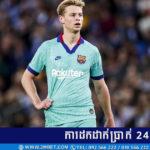 De Jong៖ El Clasico ខ្ញុំពេញចិត្តបំផុតគឺ Barca ឈ្នះ Real ៥-០