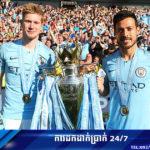 David Silva នឹងទៅលេងនៅអាមេរិក ក្រោយចាកចេញពី Man City 