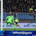 (VDO) Dybala កាប់បាល់ក៏ល្អ Ronaldo ហក់តែតក៏ស្អាត រុញ Juventus ឡើងកំពូលតារាង