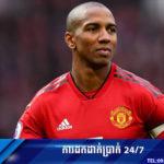 មិនត្រឹមតែ Young ទេ ខ្សែបម្រើ Man Utd មួយរូបទៀតក៏ប្រហែលចែកផ្លូវដូចគ្នា