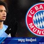 ចាយម្តងចាយឲ្យណាណី! Bayern ត្រៀមដល់ ៣០០ លានចង់នាំយកកីឡាករ ២ រូប