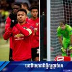 Man Utd និង Arsenal ដូចដាក់មគ្នា ចាញ់ក៏ចាញ់ព្រមគ្នា ស្មើក៏ស្មើព្រមគ្នា