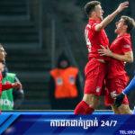 ប៉ះ Hertha Berlin យប់មិញ កីឡាករ Bayern Munich ម្នាក់បាន ១០/១០ ពិន្ទុពេញ