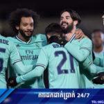 (វីដេអូ) Bale រកបាន ១ គ្រាប់នៅជ័យជម្នះ ៣-១ Copa del Rey វគ្គ ៣២ ក្រុម