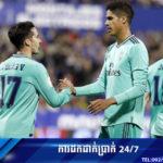 (វីដេអូ) R.Madrid ចែកបាល់ខ្សែការពារ/ប្រយុទ្ធ ស៊ុត ៤ គ្រាប់នៅ Copa del Rey យប់មិញ