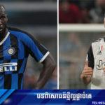 Lukaku និង Ronaldo បានត្រឹម ១៤ គ្រាប់ទេ ខណៈម្នាក់នេះ ២០ គ្រាប់បាត់ហើយនៅ Serie A
