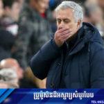 Mourinho ថាទោះប្រើ Son ក៏មិនអាចជំនួសកីឡាកររូបនេះបានដែរ