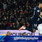 (VDO) Icardi ស៊ុត Hat-Trick ទយ St-Etienne ៦-១ នៅ France League Cup យប់មិញ