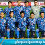 ជប៉ុនឆ្នាំនេះអន់ខ្លាំង!ធ្លាក់ចេញពាន AFC U23Championship បាត់ទៅហើយ