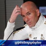 Zidane ៖ខ្ញុំសង្ឃឹមថា Bale នឹងឈប់មានរបួសតទៅទៀត