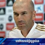 Zidane ៖ Real Madrid ក៏ផ្ដោតលើ Copa del Rey ដែរឆ្នាំនេះ
