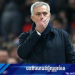 Jose មិនអាចទិញខ្សែប្រយុទ្ធថ្មីបាន ព្រោះ Spurs ឱ្យត្រឹម១០លានផោន