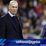Zidane ៖ Lucas ជាកីឡាករគួរឱ្យស្រលាញ់ ហើយខ្ញុំទុកចិត្តគេផងដែរ