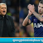 Alderweireld ៖ខ្ញុំនៅ Spurs បន្ដ ក៏ព្រោះតែលោក Jose Mourinho 