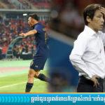 U23 ថៃ បង្កើតប្រវត្តិសាស្ត្រនៅ AFC U23 យប់មិញ ស៊ីបារ៉ែន ៥-០