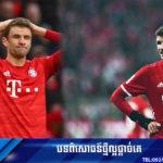 Thomas Muller ចង់ចាកចេញពី Bayern នៅចប់រដូវកាលនេះ
