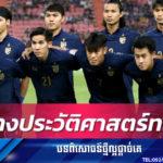 ក្រុម U23 ថៃ ឡើងវគ្គ៨ក្រុមចុងក្រោយ AFC U23 Championship ហើយ