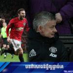 Mata ស៊ុត១គ្រាប់ ជួយ Man Utd ឡើងជុំទី៤ ពាន FA Cup 