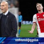 Real Madrid ទិញបានកីឡាករ Ajax ម្នាក់ ប៉ុន្តែរដូវក្ដៅទើបនាំចូលក្រុម