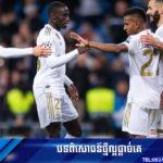 ប៉ះ Sevilla យប់នេះ Real Madrid គ្មានវត្តមាន Bale , Valverde និង Ramos ទេ