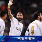 ប៉ះគ្នាយប់នេះ R.Madrid អត់មាន Bale ទេ តែខ្សែការពារសំខាន់ត្រលប់មកវិញហើយ