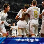 ជុំជើងវិញហើយ កីឡាករសំខាន់ R.Madrid មួយរូប នឹងមកតតាំងនៅពាន Copa del Rey