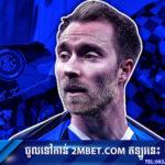 Inter យក Eriksen បានហើយនៅតម្លៃជិត ១៧ លានផោន ហើយនេះលេខអាវថ្មី