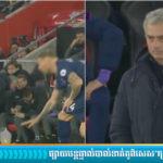 ក្រោយទទួលកាតលឿងមួយយប់មិញ Mourinho ព្រលះចំៗដាក់អាជ្ញាកណ្ដាល Mike Dean
